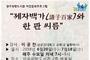 양주희망도서관, '제자백가와 한 판 씨름'운영