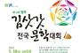 """""""제13회 양주 김삿갓 전국문학대회 개최 … 참가자 모집"""""""