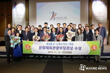박윤국 포천시장, 제3회 K-스포노믹스 포럼 참가'스포츠브랜드 도시' 전략 발표