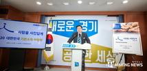 경기도, 2020 대한민국 기본소득박람회 개최