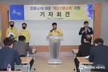 동두천시, 코로나19 대응 지역경제 활성화 위한 담화문 발표