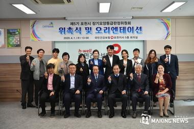 """포천시 """"제5기 장기요양등급판정위원회 위촉식"""" 개최"""