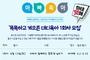 동두천시, '2020년 똑똑하고 게으른 대디 육아' 참여자 모집