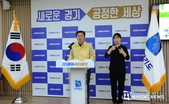 '경기도 민선7기 교통정책 추진성과 및 과제' 발표