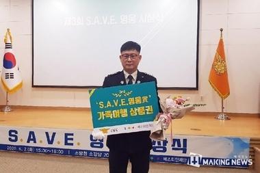 포천소방서, 오동철 소방장'제3회 S.A.V.E. 영웅'선정