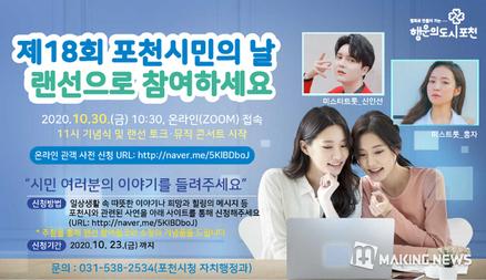 포천시, 제18회 시민의 날 행사 온라인·비대면으로 개최