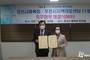 포천시체육회, 포천시지역아동센터 등 11개소 업무협약 체결