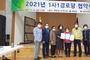 대한노인회 연천군지회 1사 1경로당 협약식 개최