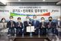 경기도, 전라북도와 자동차 대체인증부품 활성화 업무협약