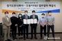 경기도 주식회사-또봉이F&S, 배달특급 활성화 협약·제휴 이벤트·캠페인 추진