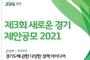 경기도, '제3회 새로운 경기 제안공모 2021' 개최