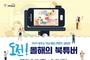 양주시,'도전! 올해의 북튜버'독서 영상 콘텐츠 공모전 개최