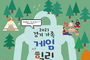 경기도, '경기 가족 게임 힐링 캠프' 참가자 11월 1일까지 모집