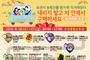 포천시, 한가위 맞아'드라이브 스루 '농산물 직거래 행사 개최