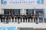 동두천시, 소요동 행정복지센터 준공식 개최