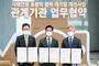 경기도, 서해안권 초광역 대기질 개선 위해 인천·충남과 협력 강화