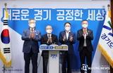 """경기도, 2021년 """"Let's DMZ 평화예술제"""" 개최"""