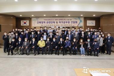 포천시, 건축정책 관련 단체 및 허가공무원 간담회 개최