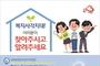동두천시, 2021년 1분기 복지사각지대 발굴 43가 통합사례관리 선정