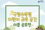 포천국립수목원, '어린이 교육공간 이름 공모전' 개최