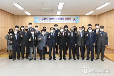포천시, 보훈단체연합회와 간담회 개최
